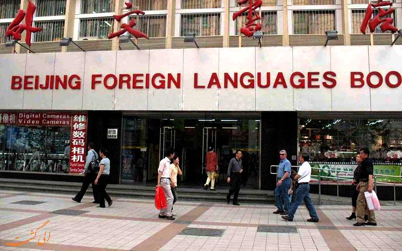 معروف ترین کتابفروشی برای خرید در پکن