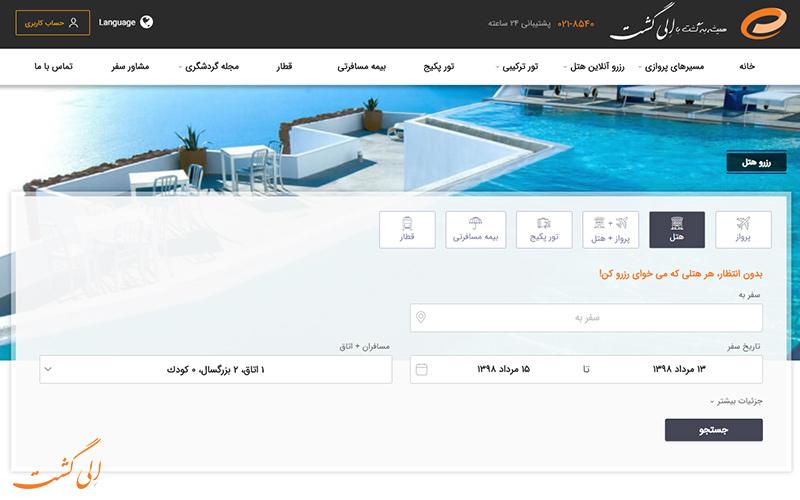 از یک سایت مطمئن هتل خود را رزرو کنید