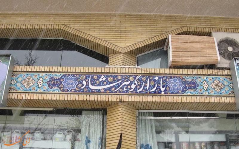 بازار گوهر شاد مشهد