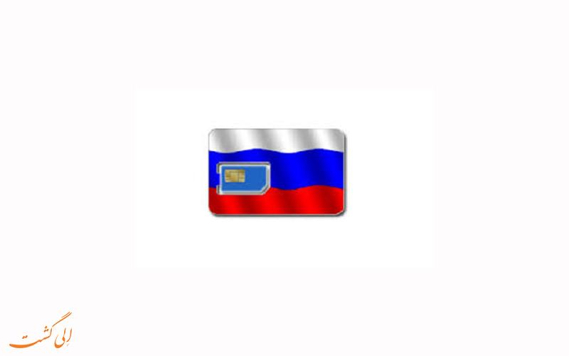 سیم کارت روسیه