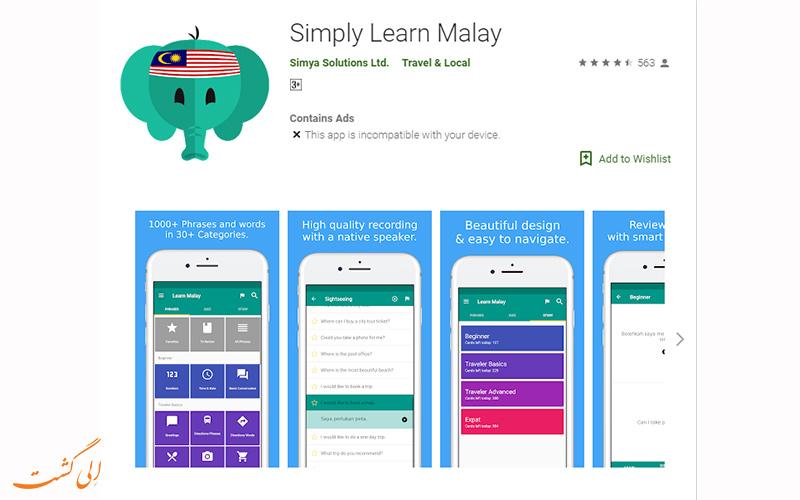 اپلیکیشن یادگیری زبان مالایی | Learn Malay Phrasebook