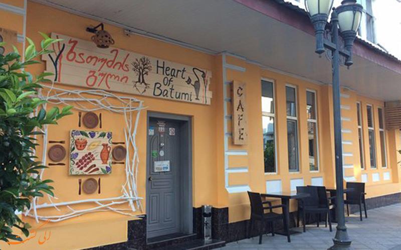 رستوران قلب باتومی | Heart of Batumi Restaurant