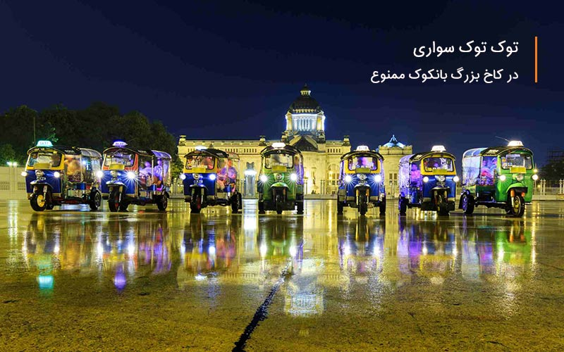 رانندگان توک توک و دردسرهای تاکسی سواری در اطراف کاخ بزرگ پایتخت تایلند
