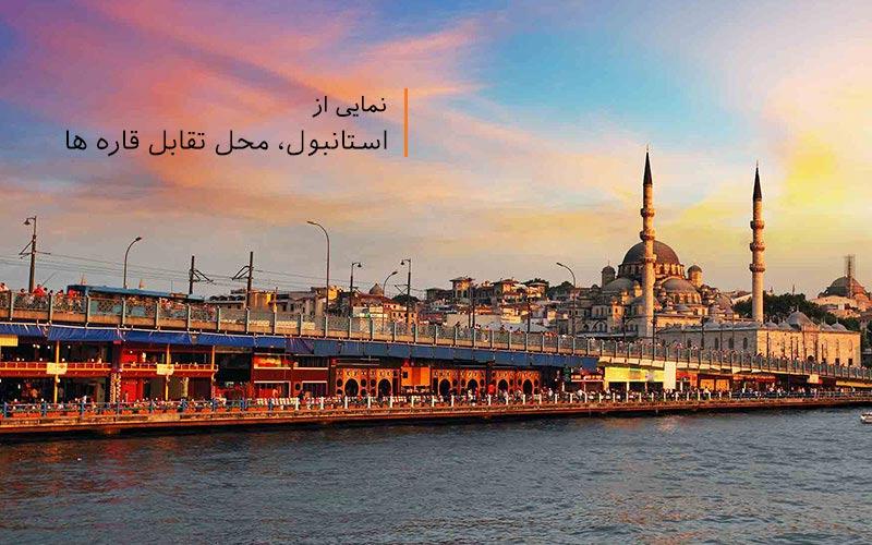 استانبول، محل تقابل قاره ها