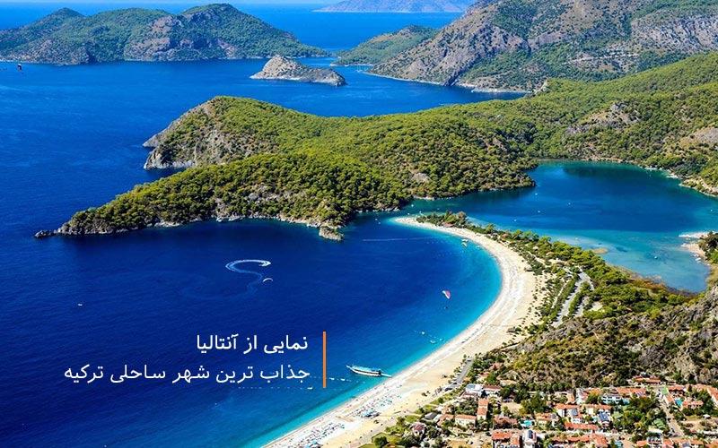 آنتالیا شهر ساحلی ترکیه برای تمامی مسافران