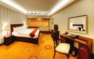 نمایی از داخل اتاق های دبل هتل شیراز