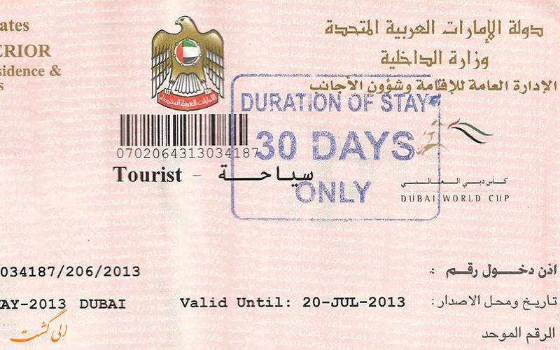 تصویری از ویزای کشور امارات متحده عربی