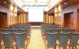 نمایی از سالن همایش هتل بزرگ شیراز