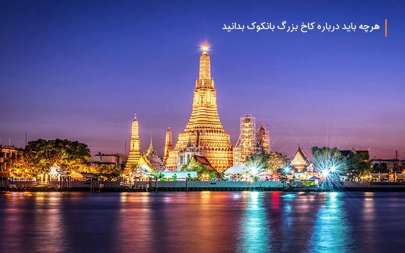 کاخ بزرگ بانکوک، محل سکونت خاندان سلطنتی