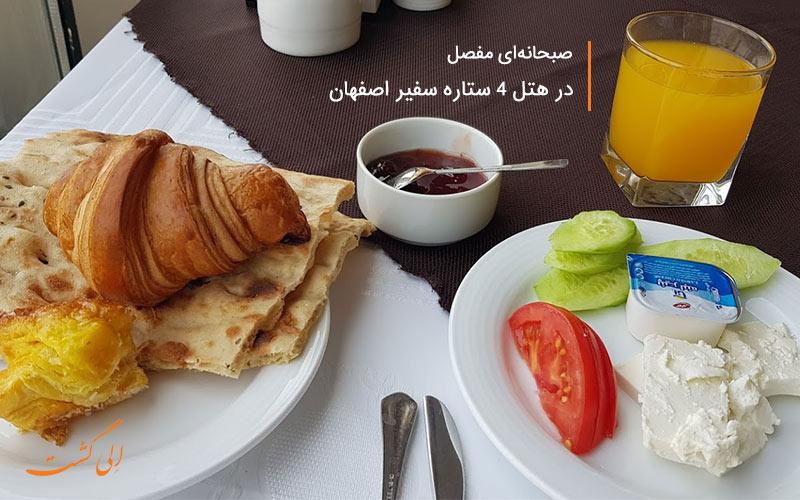 صبحانه رستوران هتل سفیر اصفهان