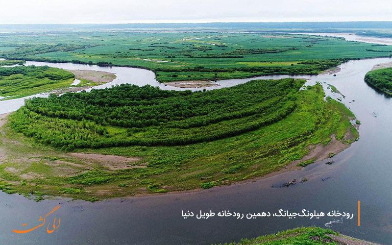 رودخانه هیلونگ جیانگ، دهمین رودخانه طویل دنیا-رودخانه های چین