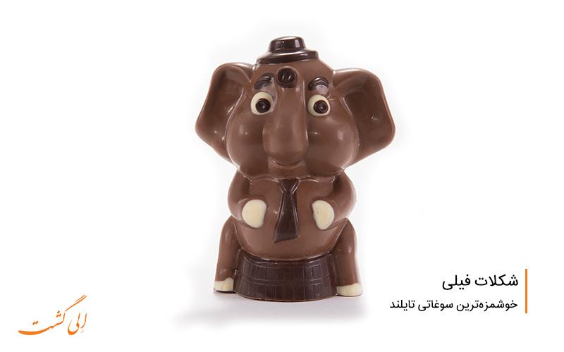 شکلات فیلی یکی از خوشمزه ترین سوغاتی های تایلند