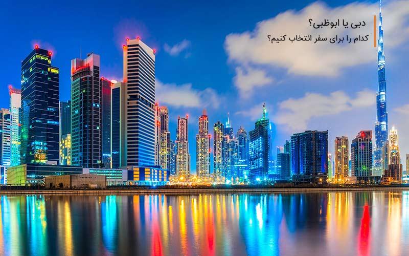 دبی یا ابوظبی؟ کدام برای سفر تفریحی بهتر است؟