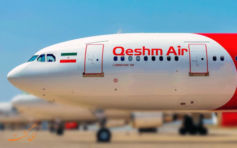 هواپیمایی قشم ایر خرید بلیط چارتری-شرکت های هواپیمایی ایران