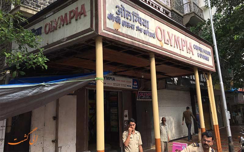 کافه المپیا از رستوران های ایرانی بمبئی