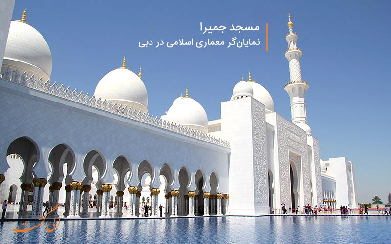 مسجد جمیرا در دبی، یکی از مهمترین مساجد شهر دبی است