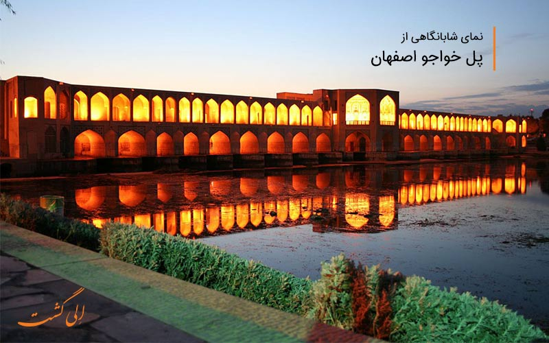 مناطق تفریحی اصفهان
