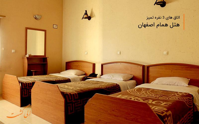 رزرو اتاق های هتل همام اصفهان