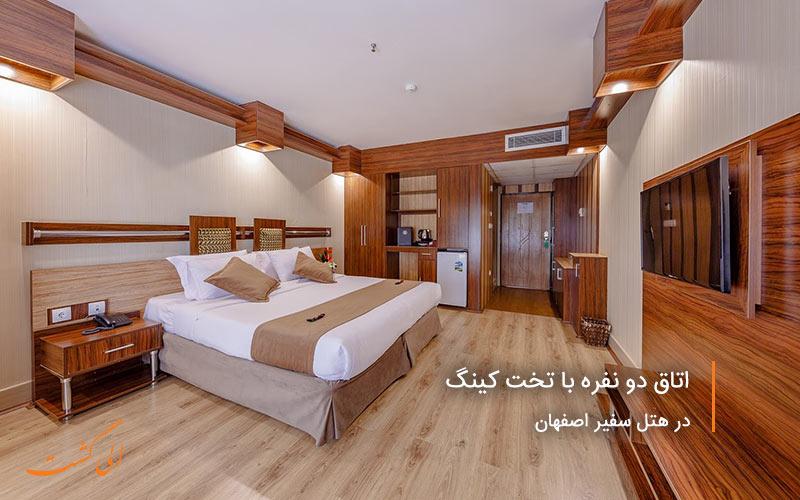 رزرو اتاق در هتل سفیر اصفهان