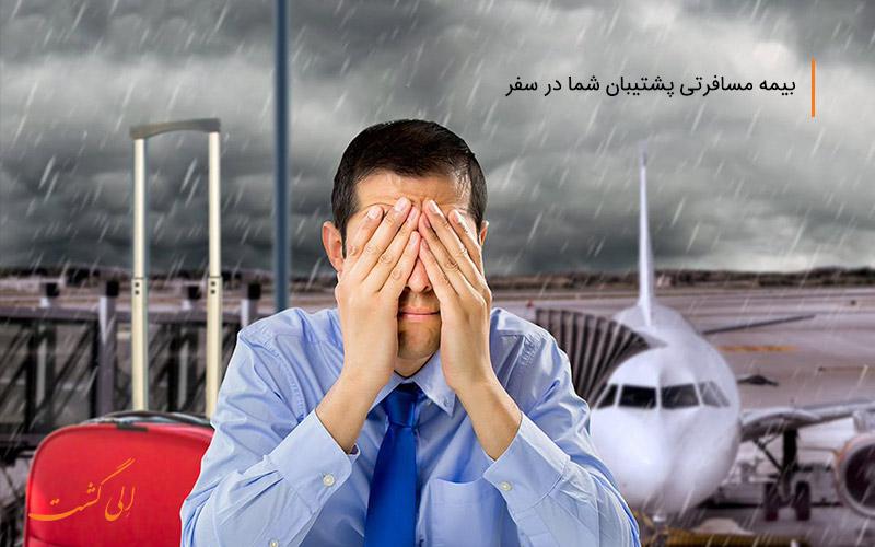 بیمه مسافرتی برای اتفاقات سفر
