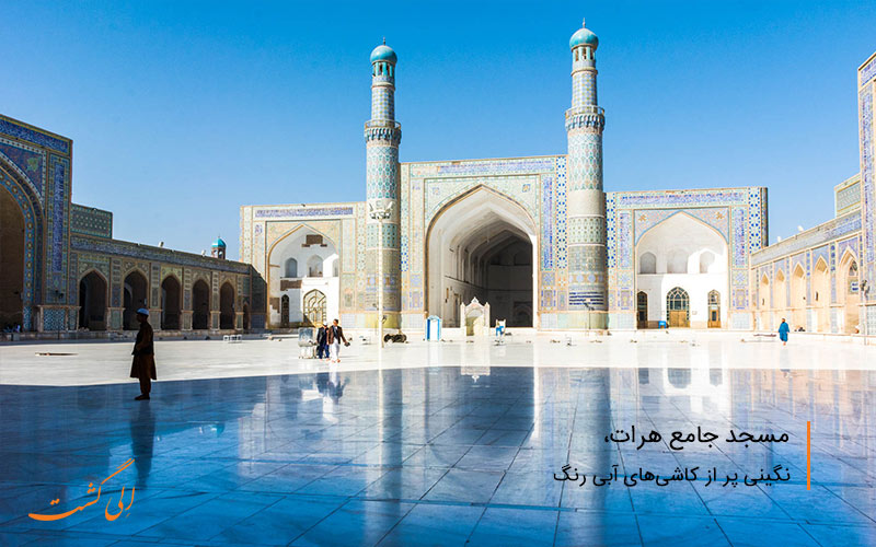 بازدید از مسجد جامع هرات در سفر زمینی به هند از ایران