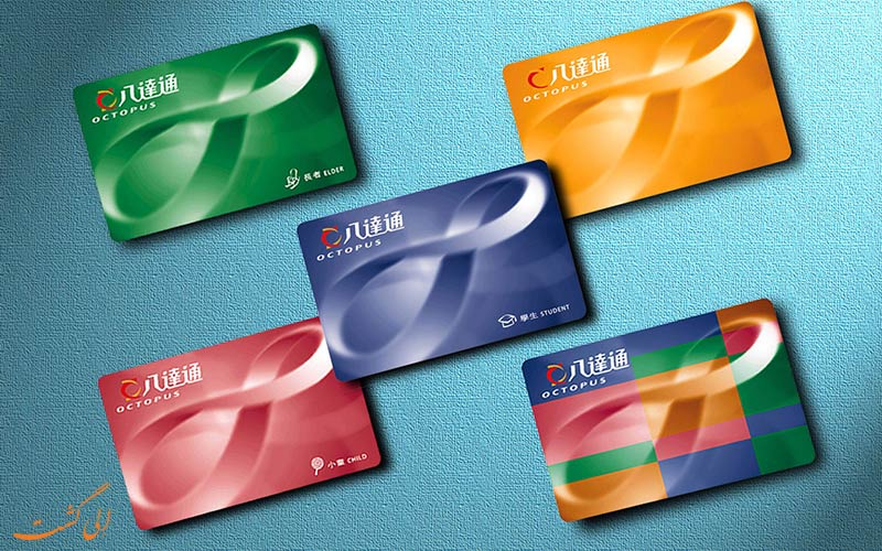 چند نوع کارت اختاپوس هنگ کنگ-حمل و نقل عمومی در هنگ کنگ