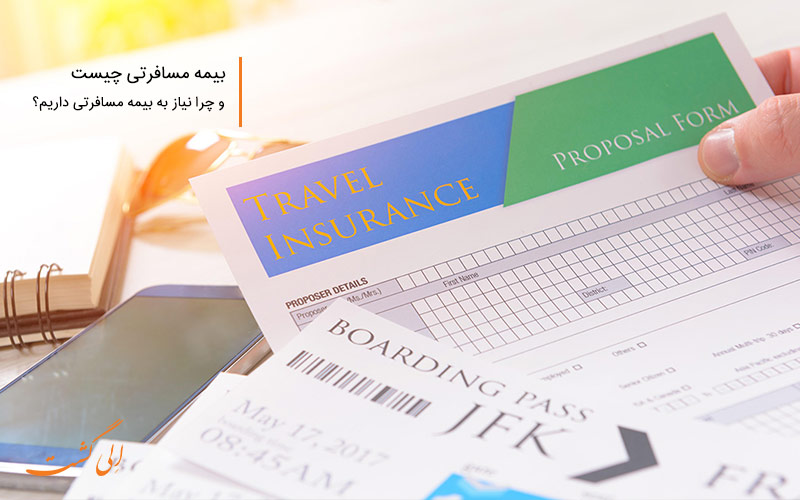 بیمه مسافرتی چیست و چرا بخریم