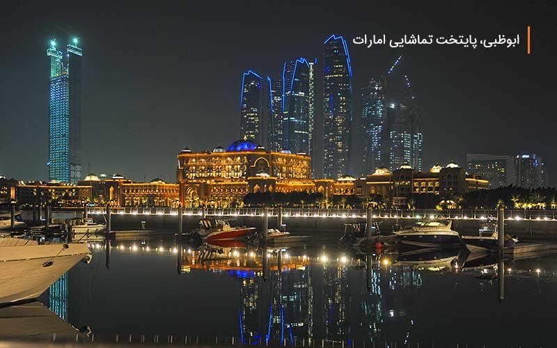 سفر به ابوظبی، پایتخت گران قیمت امارات