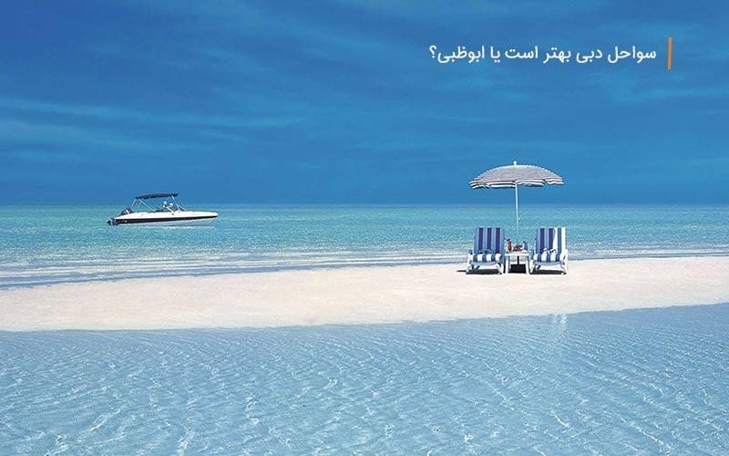 سواحل دبی یا ابوظبی کدام را انتخاب کنیم؟
