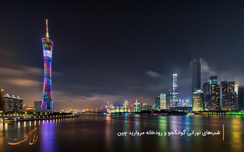 رودخانه های شهری چین مانند رود مروارید و کروز رودخانه در شب-رودخانه های چین