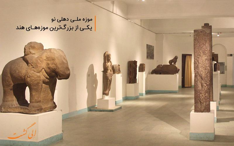 موزه ملی دهلی نو، یکی از بزرگ ترین موزه های هند