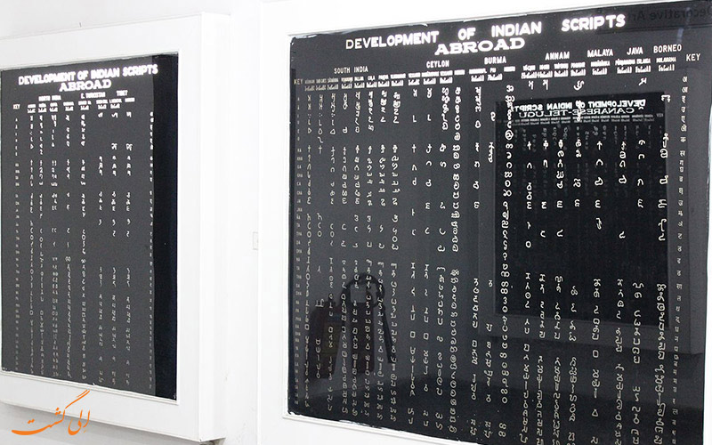 رسم الخط های هندی در گالری خط موزه ی ملی هند