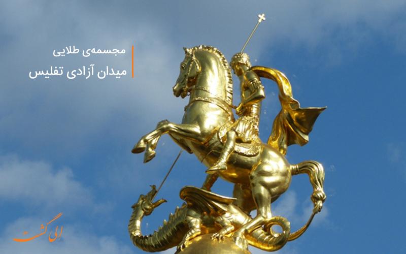 مجسمه ی طلایی معروف میدان آزادی تفلیس