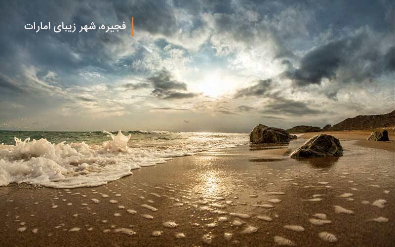 فجیره و طبیعت زیبای امارات