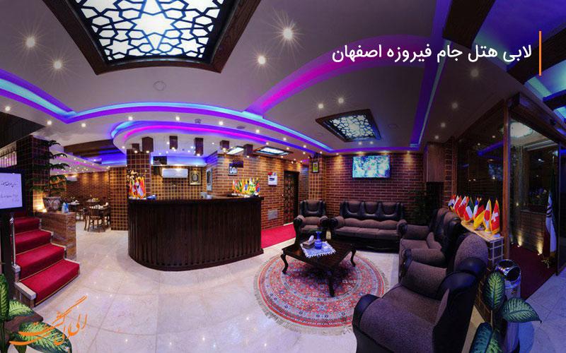 لابی هتل جام فیروزه اصفهان