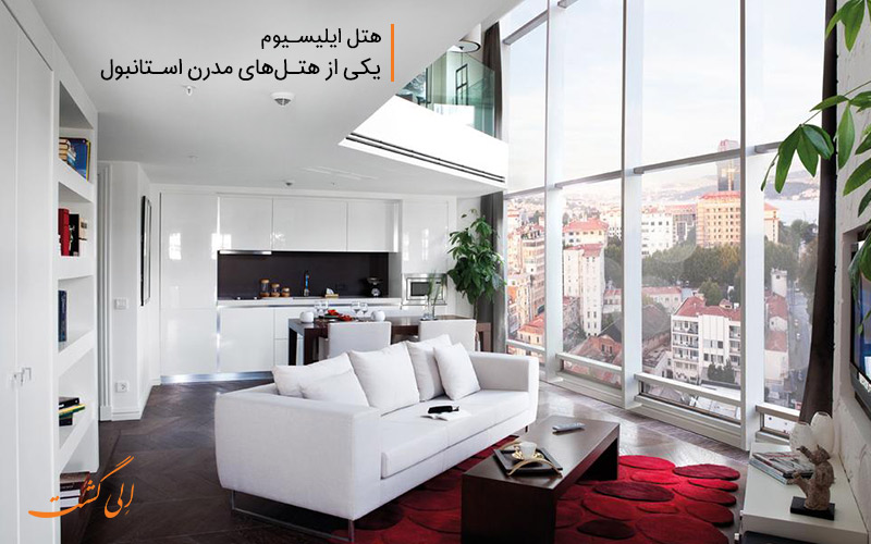 هتل ایلیسوم یکی از هتل های مدرن استانبول