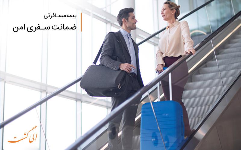 بیمه مسافرتی ضمانت سفری امن