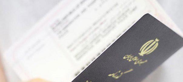گم شدن پاسپورت در سفر