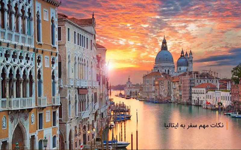 نکات سفر به ایتالیا که قبل از اولین سفر باید بدانید