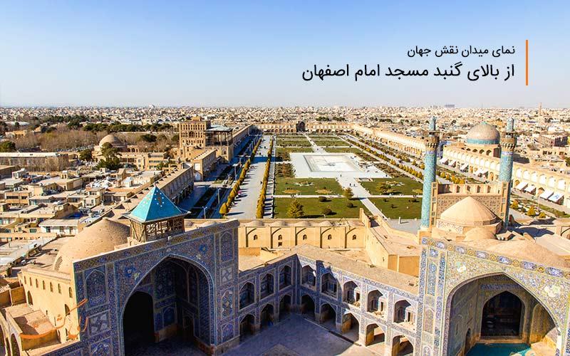 عکس میدان نقش جهان اصفهان-شهر اصفهان مناطق دیدنی