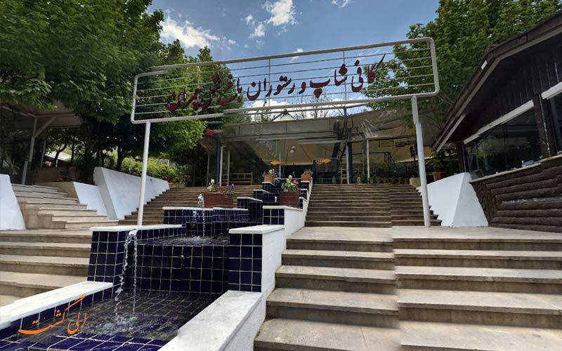 کافی شاپ و رستوران هتل چمران شیراز