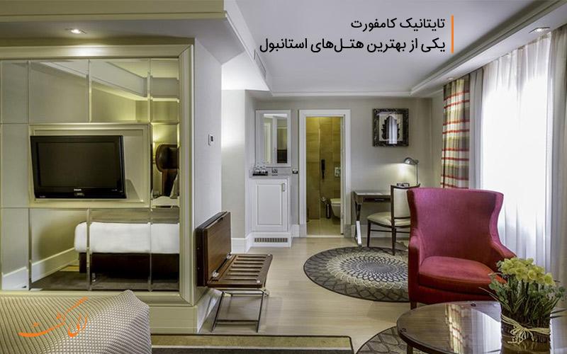 هتل تایتانیک کامفورت یکی از بهترین هتل ها استانبول