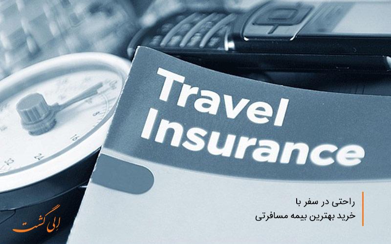 خرید بیمه نامه مسافرتی آنلاین سامان-بیمه مسافرتی