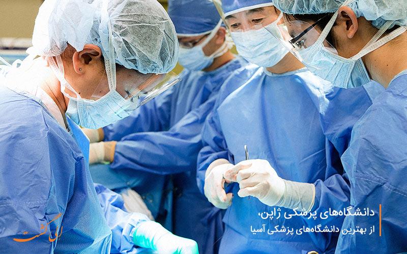برترین دانشگاه های پزشکی جهان-بهترین دانشگاه های پزشکی جهان