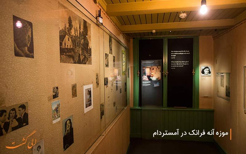 نمای داخلی موزه آنه فرانک در آمستردام