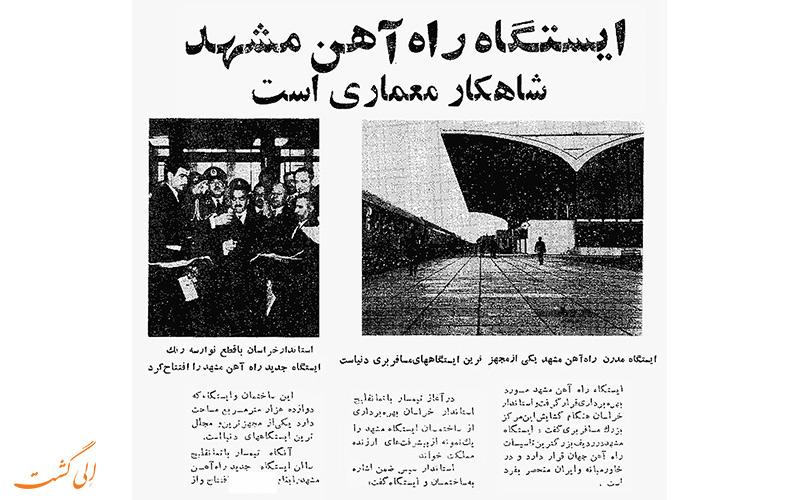 ایستگاه راه آهن مشهد در فهرست آثار ملی کشور به ثبت رسیده است.