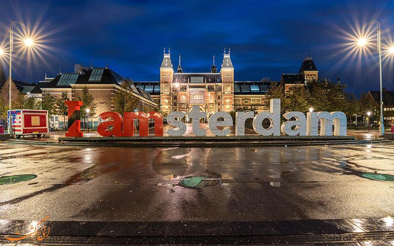 نمایی از شهر آمستردام در شب