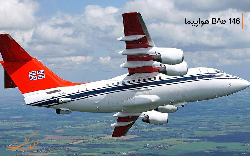 هواپیما BAe 146 ساخت کشور انگلیس