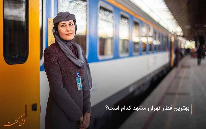 بهترین قطار تهران مشهد کدام است؟