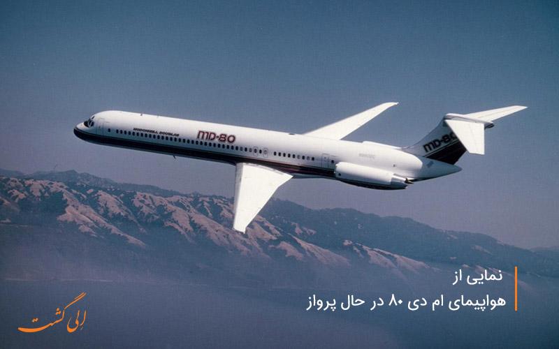 مشخصات هواپیمای مسافربری md80